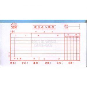 中文傳票, Chinese Vouchers