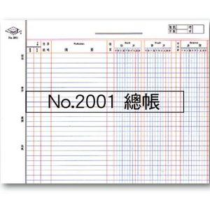 活頁會計帳紙, ACCOUNTS PAPER