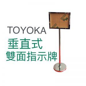 TOYOKA 垂直式雙面指示牌