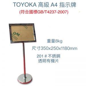 TOYOKA 高級 A4 指示牌