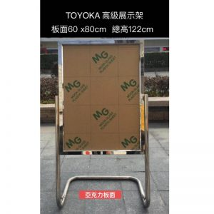 TOYOKA L型不銹鋼展示架, TOYOKA Displays Showing Stand
