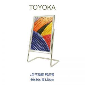TOYOKA L型不銹鋼展示架