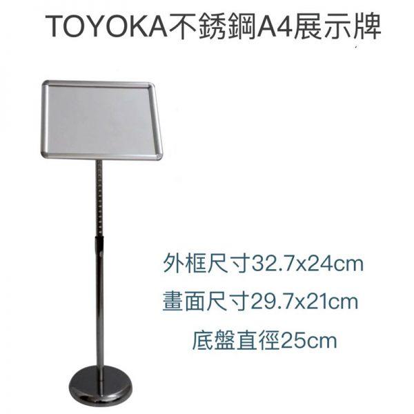 Toyoka 不銹鋼 A4 展示牌