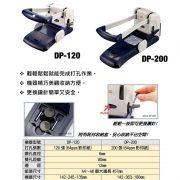 MAX DP-120 強力省力打孔機, MAX DP-120 Heavy Duty Punch