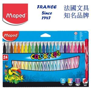 Maped 馬培德 24色可清洗水彩筆