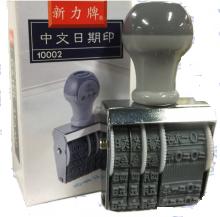 Shiny S-10002A 中文日期印 (橫式)