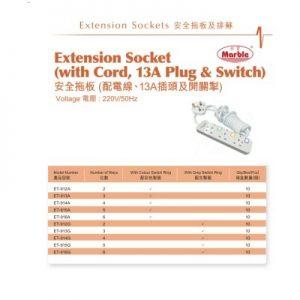 孖寶拖板安全拖板球配電線、13A插頭及開闢制), Marble Extension Socket with Cord & 13A Plug