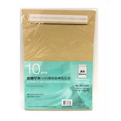 德國星科 A-Tech E3839PK A4 自動黏貼啡色信封(保密封條) 10個裝, A-Tech E3839PK A4 Self-adhesive envelopes 10/pack