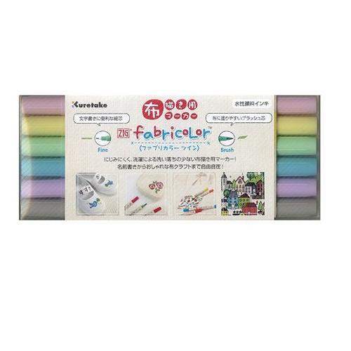 ZIG FABRICOLOR TWIN TC-40006VB 雙頭布料彩繪筆 (6 色裝), ZIG FABRICOLOR TWIN TC-40006VB (6 colors set B)