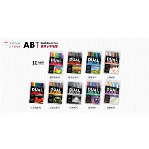 TOMBOW AB-T 幻彩筆套裝 (10色), TOMBOW AB-T DUAL BRUSH PEN SET (10 COLOR)