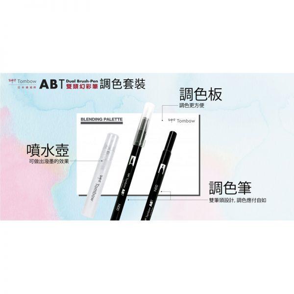 TOMBOW ABT-N00 幻彩筆套裝 (ABT-N00 & 調色噴水器), TOMBOW AB-T BLENDING KIT SET