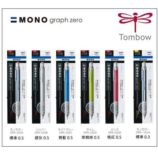 TOMBOW DPA-161.162 鉛花筆, TOMBOW DPA-161 MONO GRAPH ZERO MECHANICAL PENCIL 0.3MM