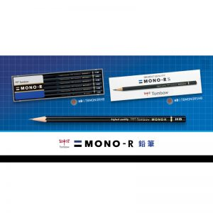 TOMBOW MONO-R HB 鉛筆, TOMBOW MONO-R PENCIL