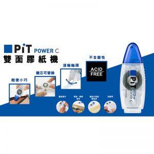 TOMBOW PIT-C GLUE TAPE 雙面膠紙機 藍色