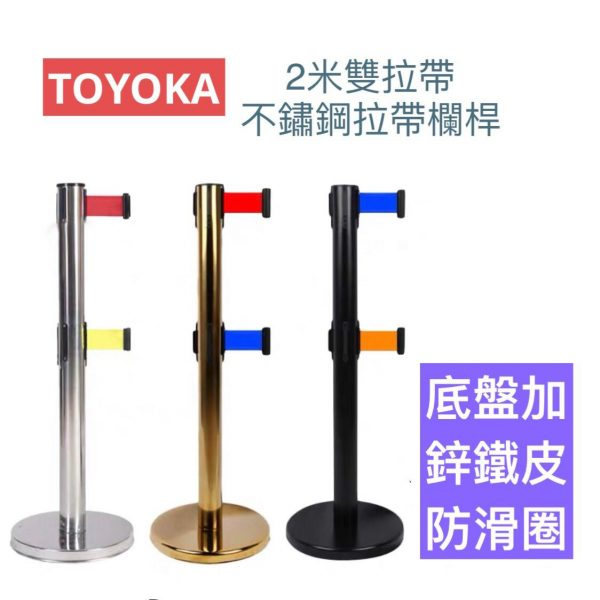 TOYOKA 雙拉帶柱, TOYOKA DUAL BELT TENSILE BARRIER
