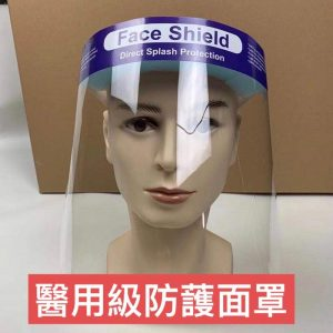醫護級防護眼鏡, MEDICAL GRADE PROTECTIVE GLASSES
