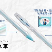 PiT AQUA PenType 強力膠水筆, PiT AQUA PenType TOUGH GLUE PEN