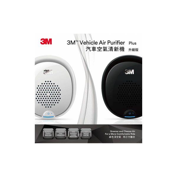 3M PN38816 汽車空氣清新機(升級版) – 黑色, 3M PN38816 VEHICLE AIR PURIFIER PLUS BLACK