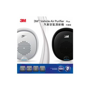 3M PN38816EX 汽車空氣清新機(升級版)車內及室內用 – 黑色, 3M PN38816EX VEHICLE AIR PURIFIER PLUS BLACK (FOR CAR & INDOOR)