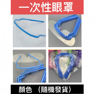 一次性眼罩, Disposable safety goggles