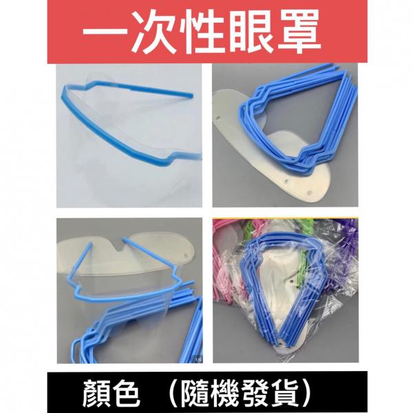 一次性眼罩, Disposable safety goggles