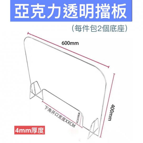 亞克力透明擋板, Acrylic Transparent plate