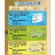 OGON Medical Limited 口罩