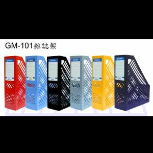 GLOBE GM-101 雜誌架