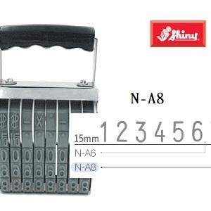 SHINY N-A8 8位數字印 (15mm)