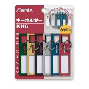 ASMIX KH6 鎖匙牌 6條
