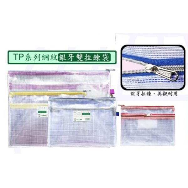 GLOBE TP-A3(455mmX340mm)網紋銀牙雙拉鍊袋(附咭片袋)