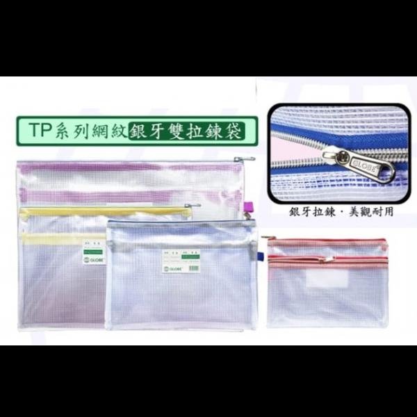 GLOBE TP-F4(380mmX265mm)網紋銀牙雙拉鍊袋(附咭片袋)