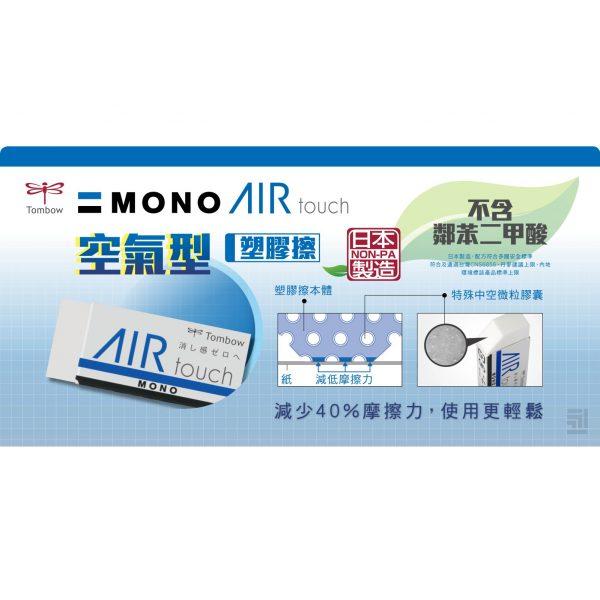 MONO Air Touch 擦膠