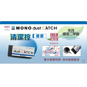 MONO dust CATCH 擦膠